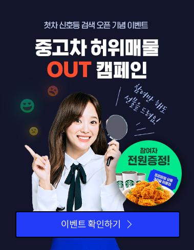 [이벤트] '첫차 신호등 검색' 오픈기념, 허위매물 OUT 캠페인