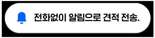 전화없이 알림으로 견적 전송.