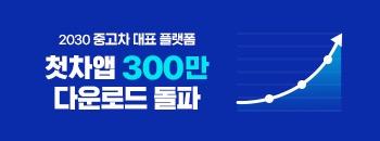 '첫차', 누적 다운로드 300만 돌파